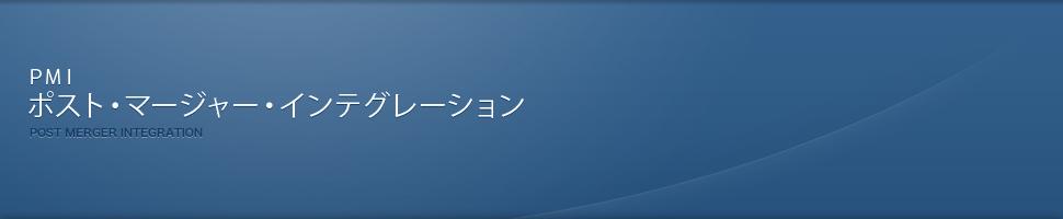 ポスト・マージャー・インテグレーション(PMI)