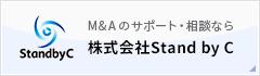 株式会社Stand by C